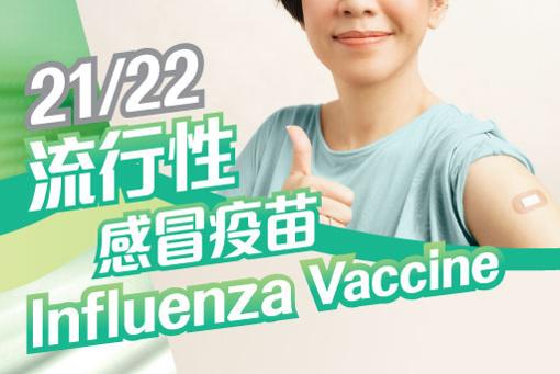 圖片 四價流感疫苗