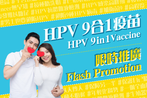 Picture of HPV 9 in 1 Vaccine (3 Doses)